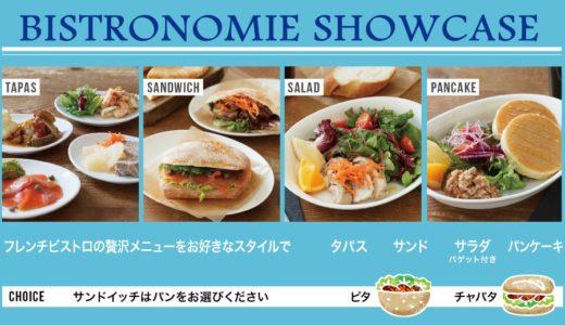 渋谷ルサンパームのパンケーキ:マークシティにキハチ運営会社の新業態