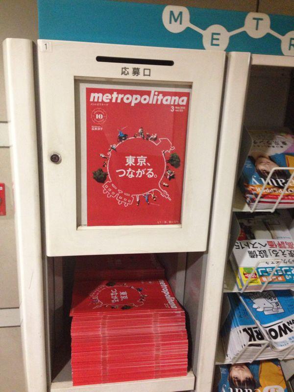 metropolitana配布ラック@表参道駅