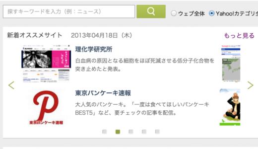 東京パンケーキ速報がYahoo!カテゴリのトップで紹介されました