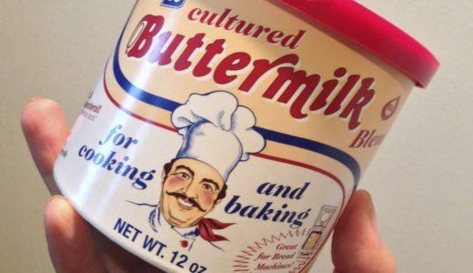 店頭で見かけないバターミルクはAmazonで取り寄せるのが早い