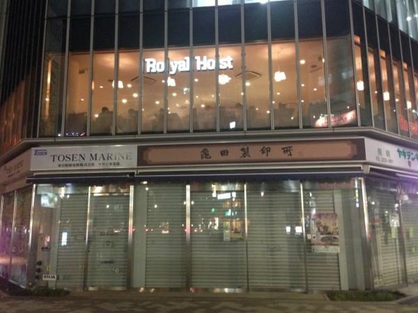 ロイヤルホスト秋葉原店