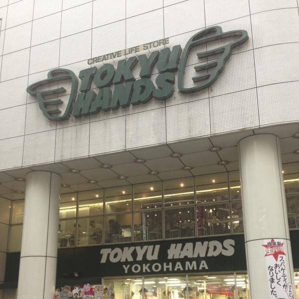 東急ハンズ横浜店の外観