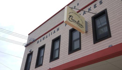 沖縄のパンケーキハウスからレシピ本「Paanilani とっておきのパンケーキレシピ」が登場