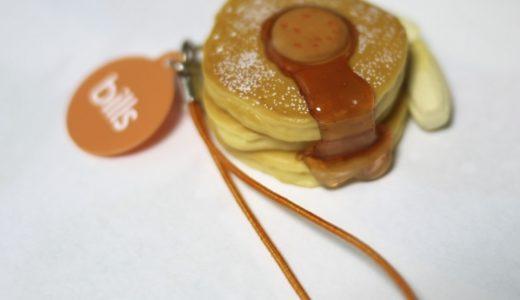 billsのパンケーキ携帯ストラップ