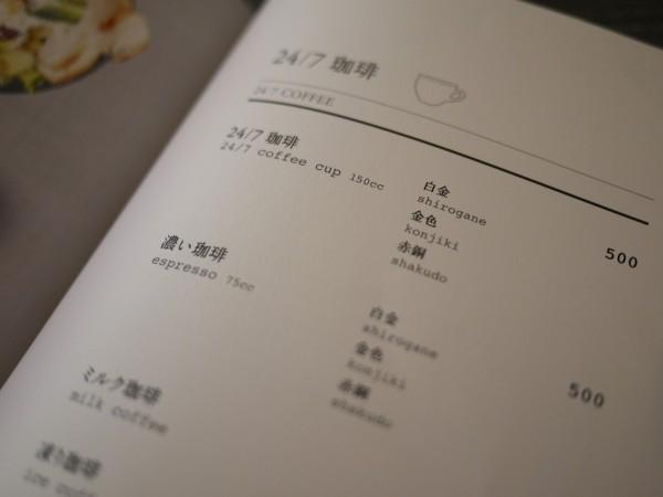 渋谷カフェ「24/7 coffee&roaster」のコーヒーメニュー