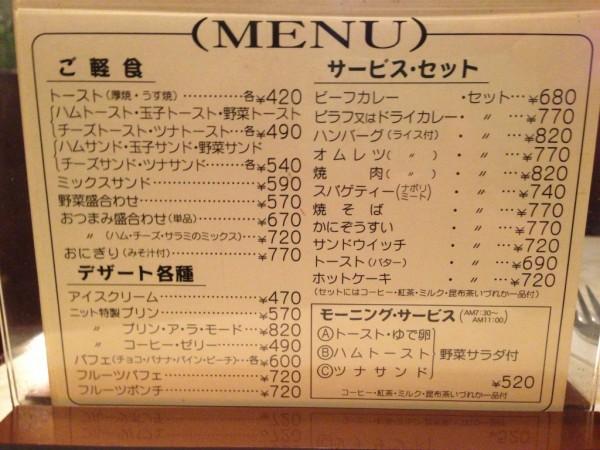 錦糸町ニットのメニュー