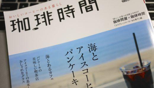 「珈琲時間」誌のパンケーキ特集(東京・原宿)がすばらしいのでみんな買うべき