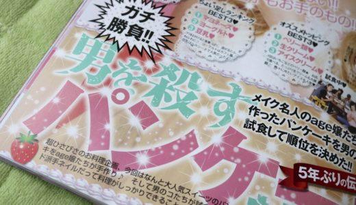 小悪魔agehaの「男を殺すパンケーキ対決♥」特集が興味深かった件