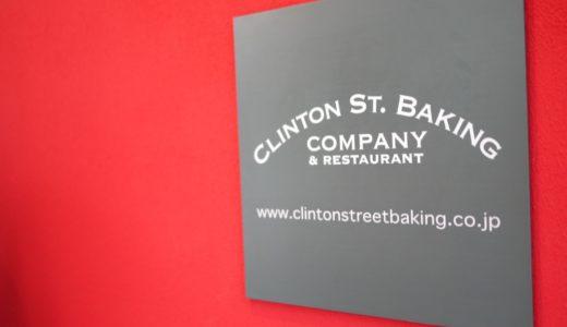 クリントンストリートベイキングで夜の予約受付が始まる
