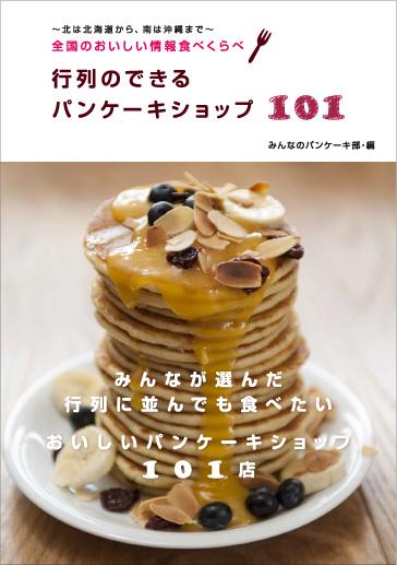 行列ができるパンケーキショップ101