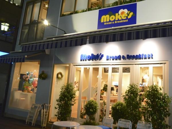 Moke's Bread &Breakfast外観