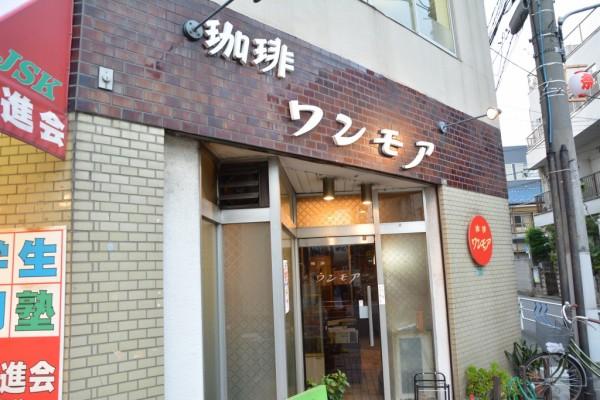 平井ワンモア