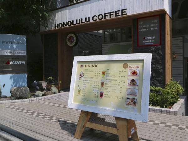 ホノルルコーヒー表参道