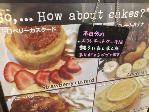 スフレホットケーキはすぐ売り切れ