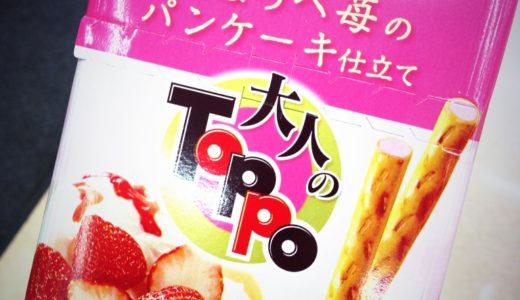 LOTTE大人のTOPPO「紅ほっぺ苺のパンケーキ仕立て」にパンケーキ味がしない理由