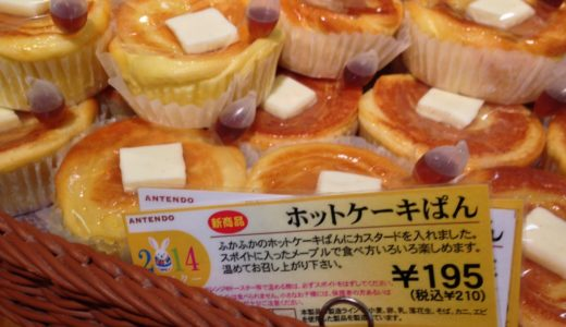 チンしてとろけるバター!アンテンドゥ(ANTENDO)の「ホットケーキぱん」
